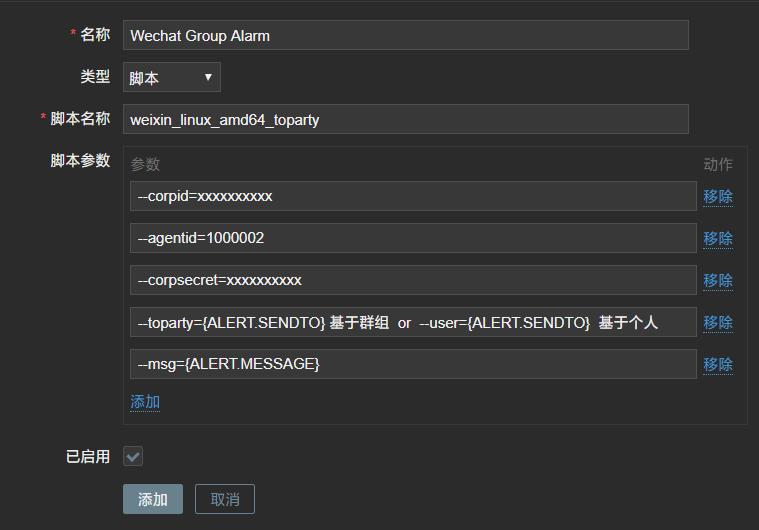 《Zabbix 基于微信企业号部门群组推送报警》